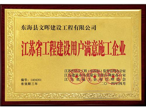江苏省工程建设用户满意施工企业