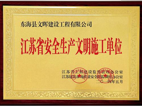 江苏省安全生产文明施工单位