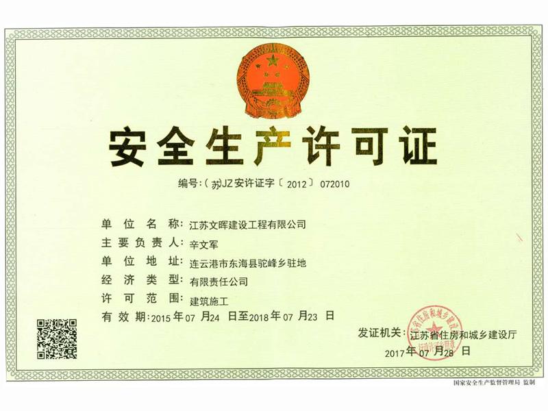 文晖公司安全生产许可证